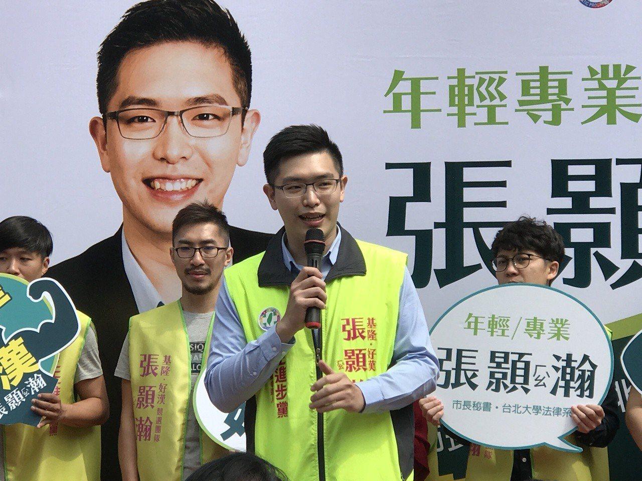 民進黨基隆副議長,推派新生代議員張顥翰參選,圖/本報系資料照