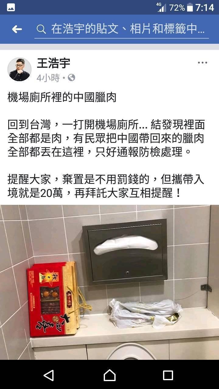 桃園市議員王浩宇於臉書發文,指出自己剛回國看到就看到機場廁所內有大量中國肉乾,沒...