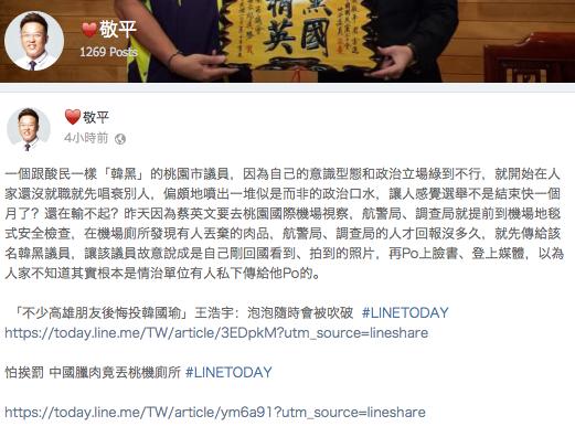 桃園市議員王浩宇今天凌晨在臉書上,發文認為高雄準市長韓國瑜「吹了經濟發展的大夢給...