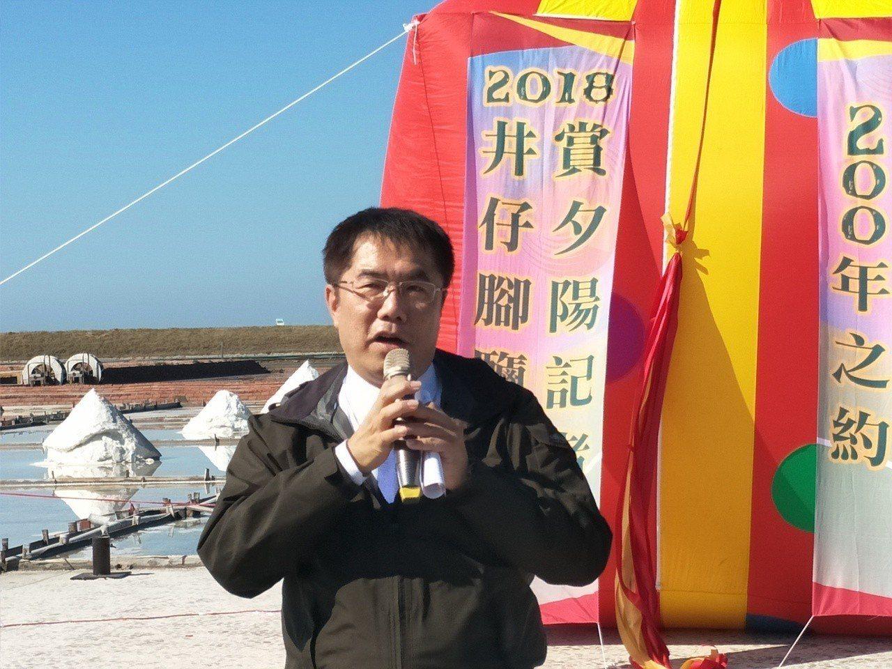 準台南市長黃偉哲到場邀請各地遊客當天一起來送夕陽。記者謝進盛/攝影