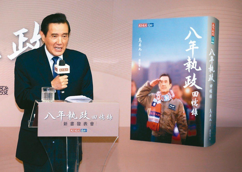 前總統馬英九上午出席《八年執政 回憶錄》新書發表會,書中談到「總統的前後期同學」...