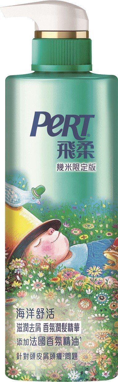 飛柔滋潤去屑香氛潤髮精華幾米限定版,530ml售價199元。圖/飛柔提供