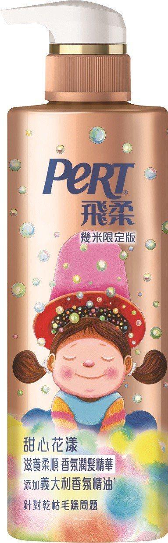 飛柔滋養柔順香氛潤髮精華幾米限定版,530ml售價199元。圖/飛柔提供
