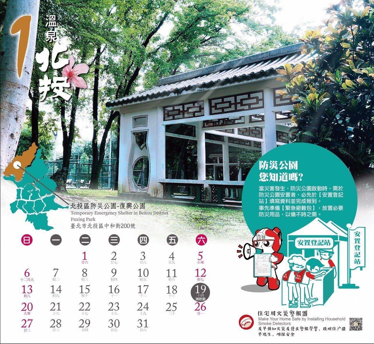 台北市消防局推出2019年「TAIPEI幸福FUN乘式」月曆,取景12個防災公園...