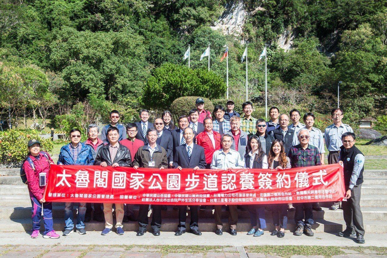 太魯閣國家公園步道認養簽約儀式今舉行,明、後年園內11條步道,將有9民間團體認養...