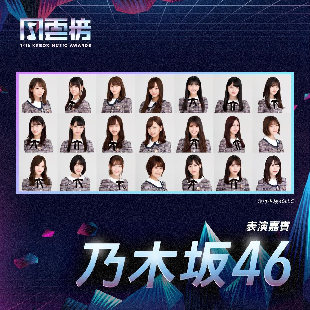日本國民女團乃木坂46擔任演出嘉賓。圖/KKBOX