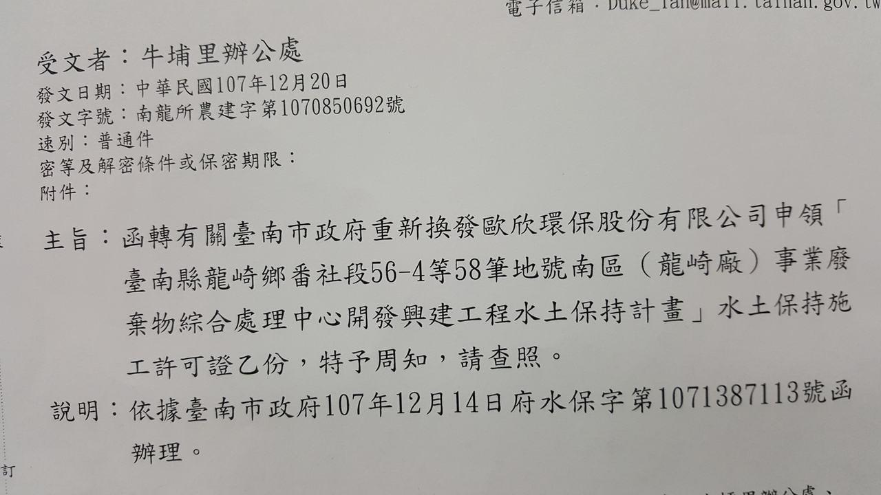 被譽為「最棒里長」的陳永和,今在臉書發文,表示市府選前說絕對不會核准掩埋場水保許...