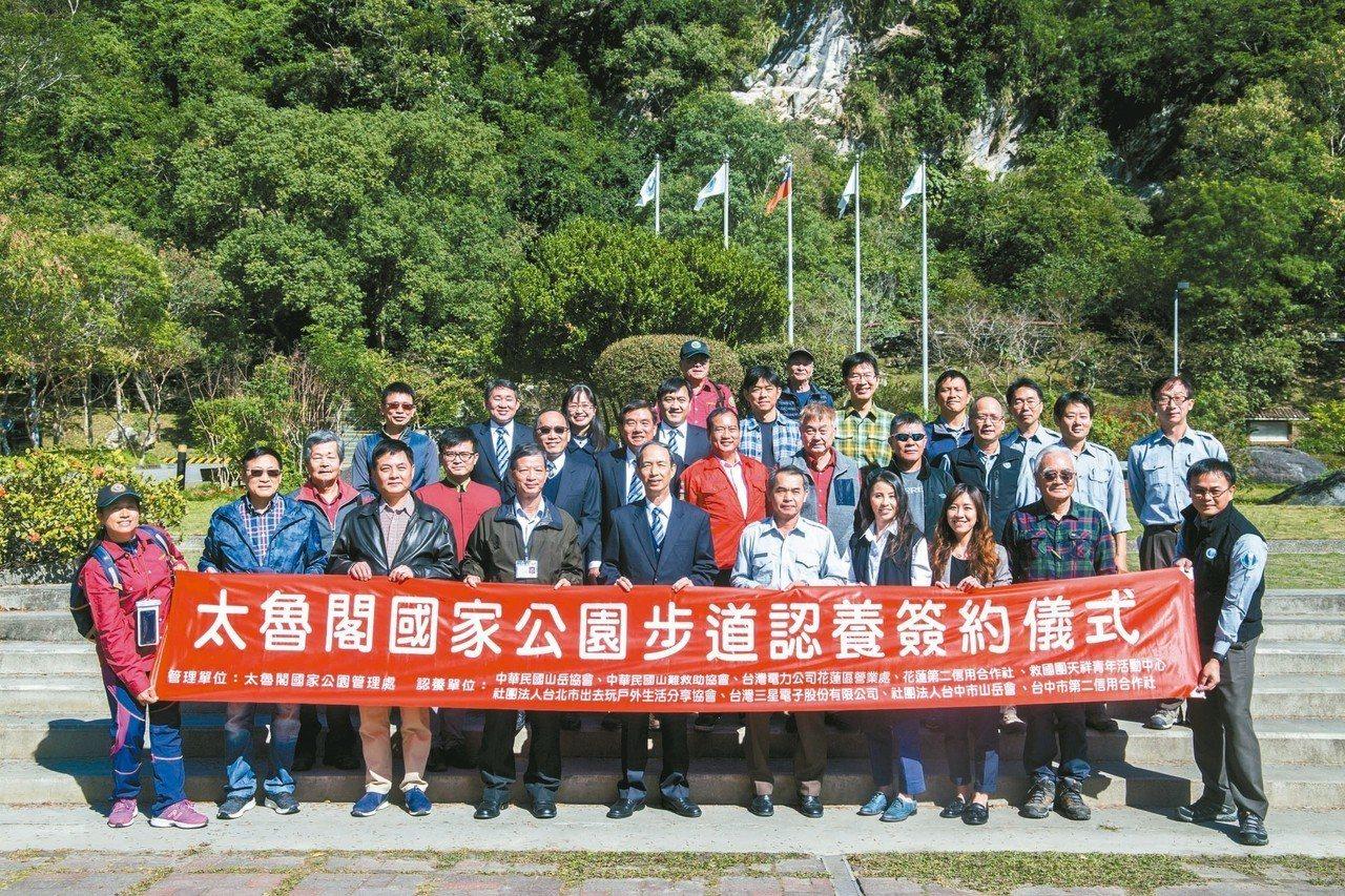 太魯閣國家公園步道認養簽約儀式昨舉行,園內11條步道,明、後年將由9民間團體認養...