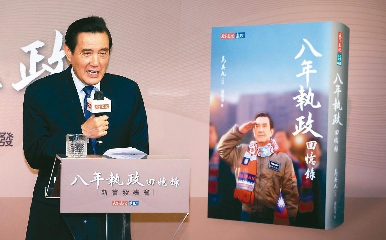 前總統馬英九昨舉辦「八年執政回憶錄」新書發表會。 記者曾吉松/攝影