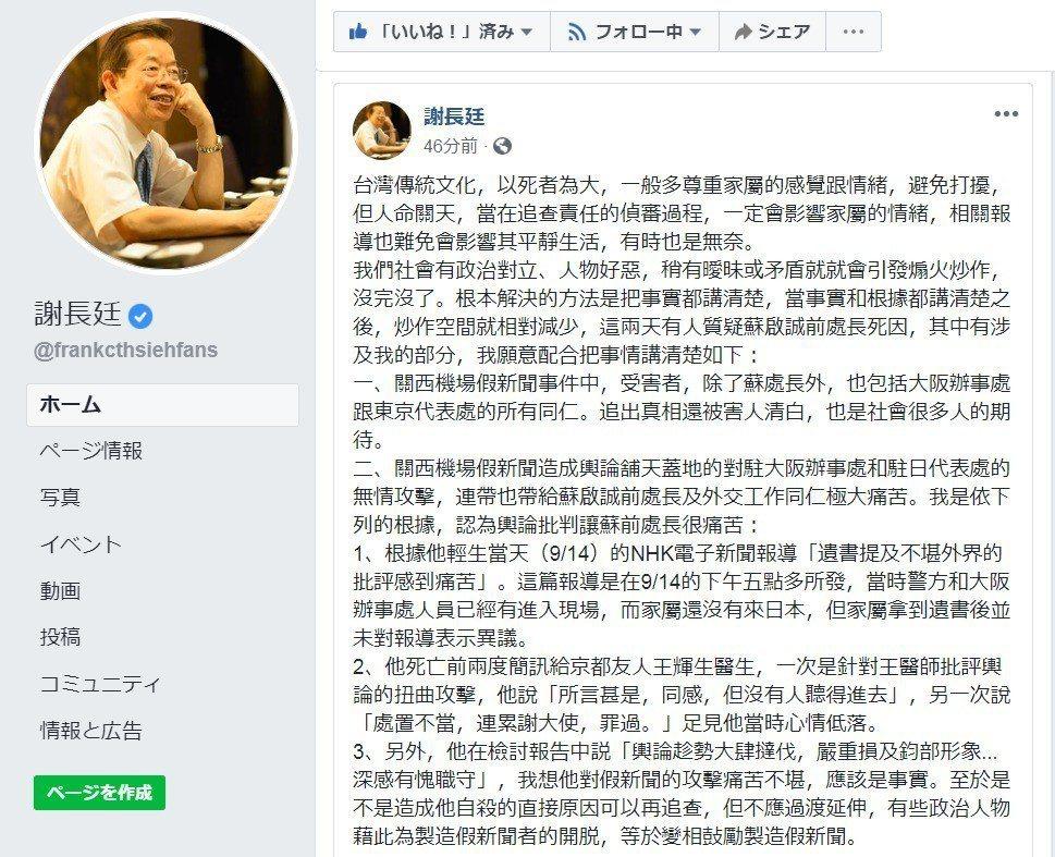 駐日代表謝長廷在臉書發表七點聲明,說明外界在蘇啟誠事件對他的質疑。圖/翻攝謝長廷...