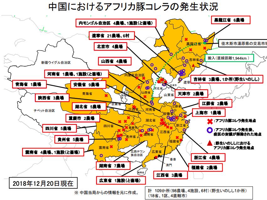 日本政府追蹤中國大陸非洲豬瘟疫情,目前共有109個場所爆發疫情。圖片來源/日本農...