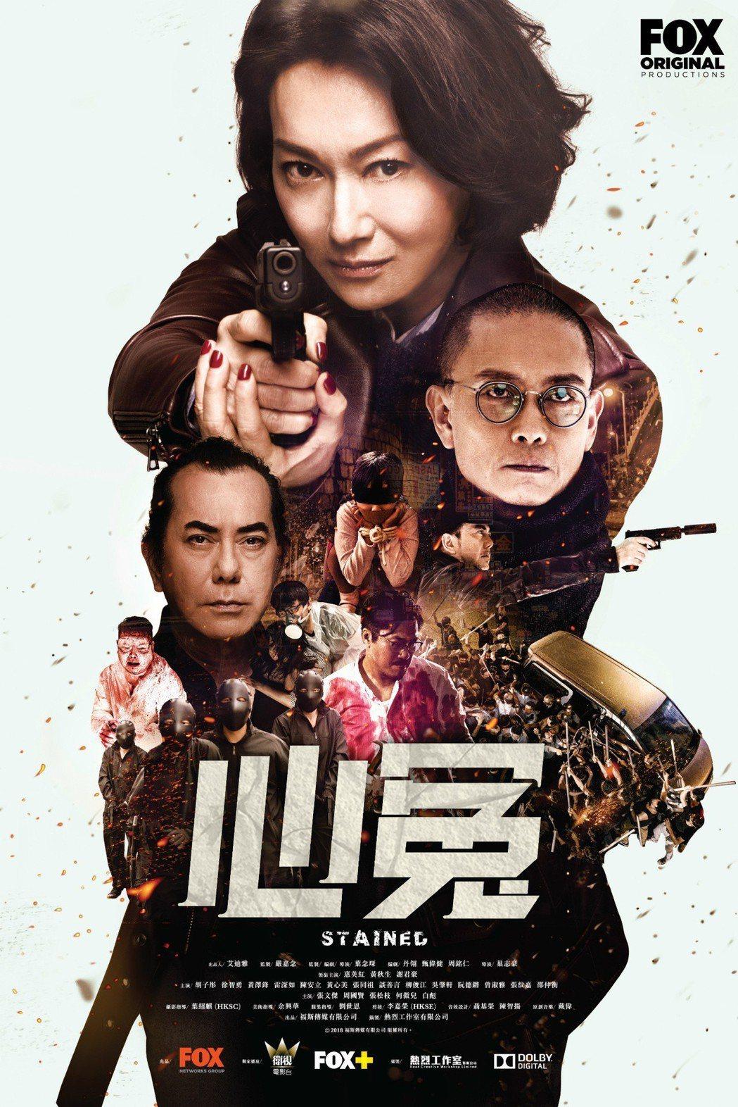 「心冤」是明年初最受矚目、卡司最堅強的新戲。圖/福斯傳媒提供