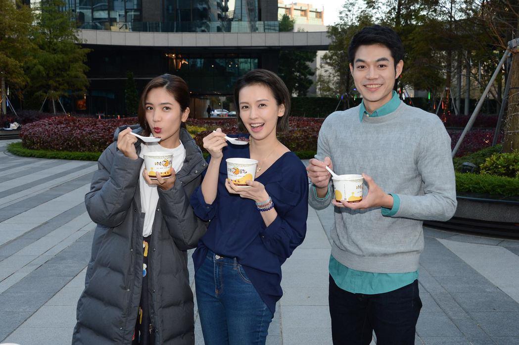 夏若妍(左起)、袁艾菲、李沛勳拍新戲「我們不能是朋友」吃湯圓。圖/八大提供