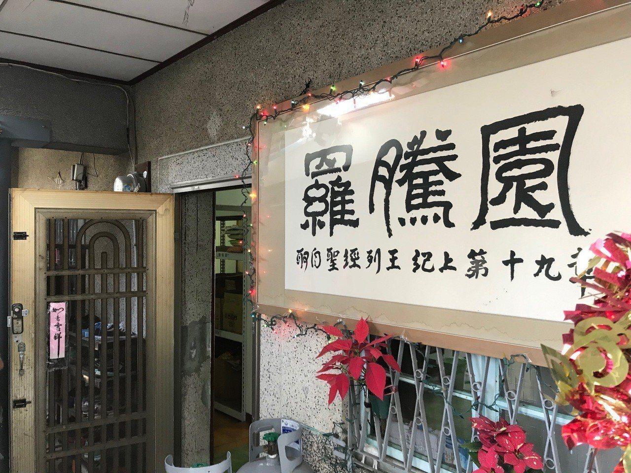 羅騰園肢體殘障服務協會。記者蔣繼平/攝影
