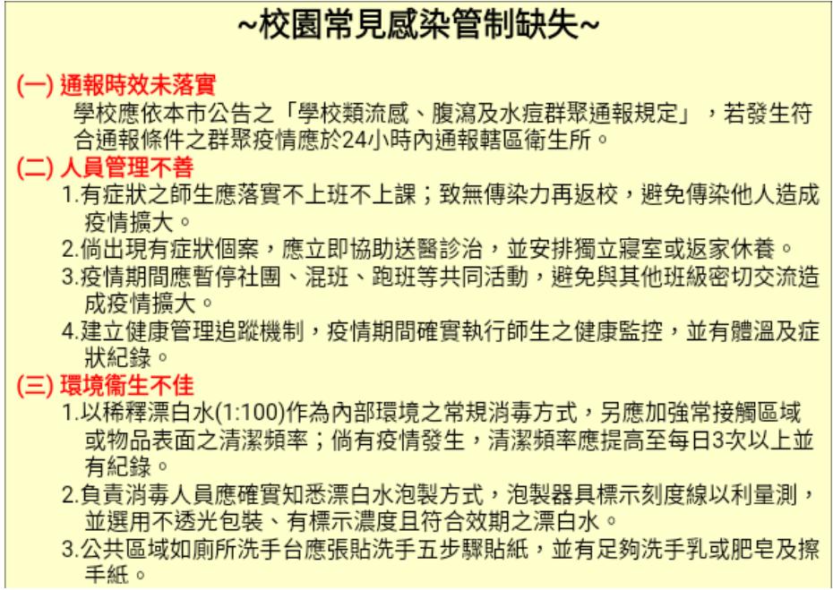 高雄市某大專院校發生水痘群聚感染疫情,因未落實通報及防疫程序,疫情從10月底延燒...