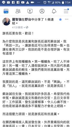 駐日代表謝長廷要提告 羅智強:歡迎