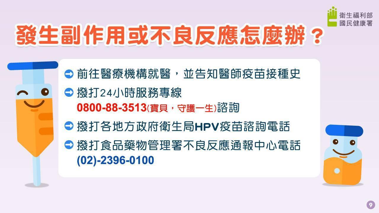醫學研究已證實感染人類乳突病毒(HPV)是罹患子宮頸癌主因。圖/國健署提供