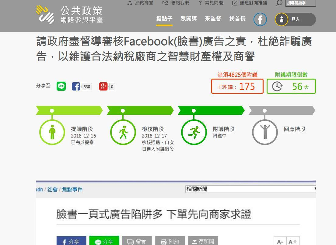 沛斯興業公司到行政院公共政策平台上連署,希望反攻臉書詐騙。 記者李承穎/翻攝