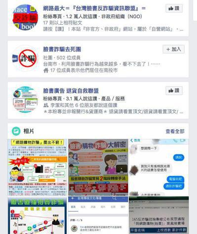 有網友成立各個臉書詐騙自救會粉絲團,民間已吹起反攻臉書詐騙號角。 記者李承穎/翻...