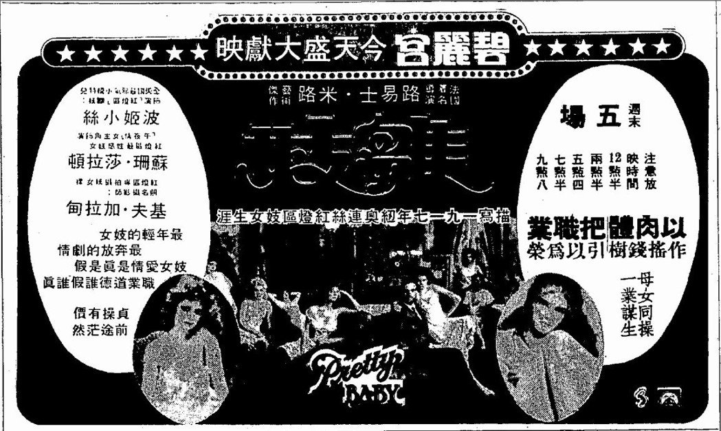 翻攝自民國69年香港華僑日報