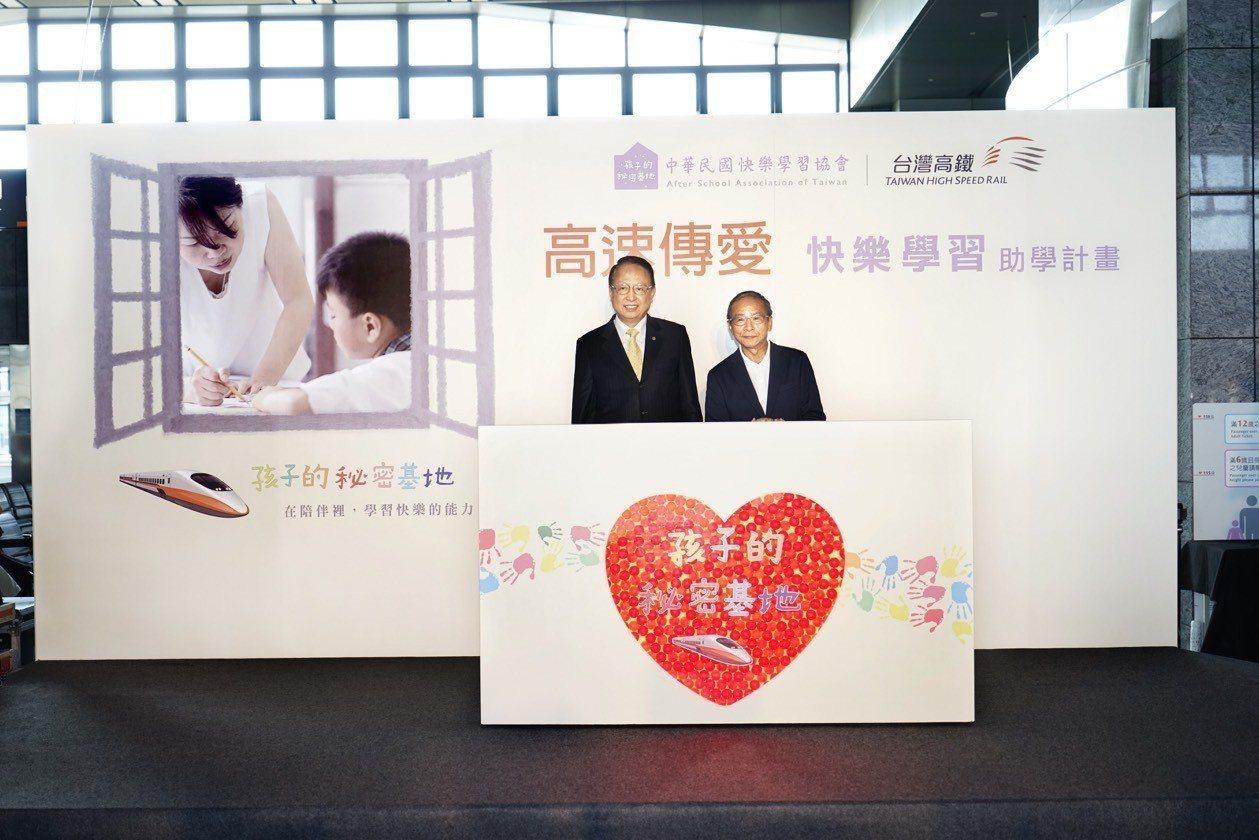 台灣高鐵「高速傳愛 助學計畫」邁入第十年。圖/高鐵公司提供