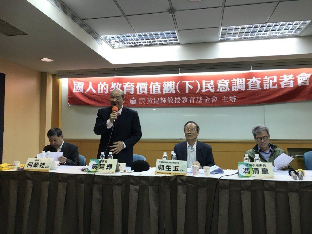 黃昆輝教授教育基金會今天舉行記者會,公布「國人的教育價值觀民意調查」結果。記者馮...