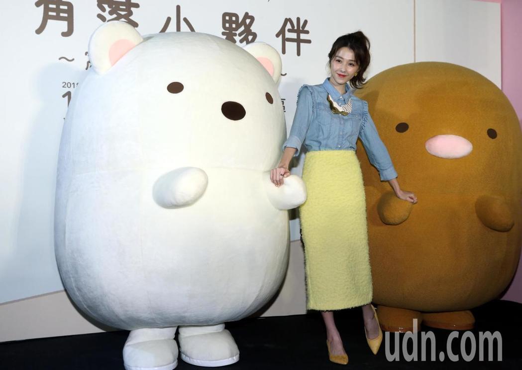 邵雨薇出席「角落小夥伴~超療癒特展」開展記者會。記者林俊良/攝影
