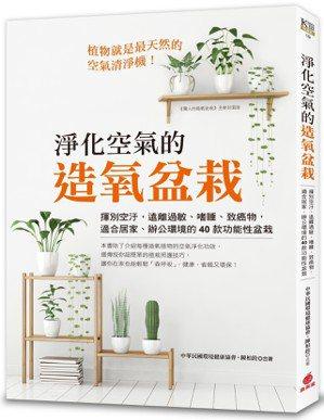 書名:淨化空氣的造氧盆栽作者:中華民國環境健康協會、陳柏銓出版社:蘋果屋...