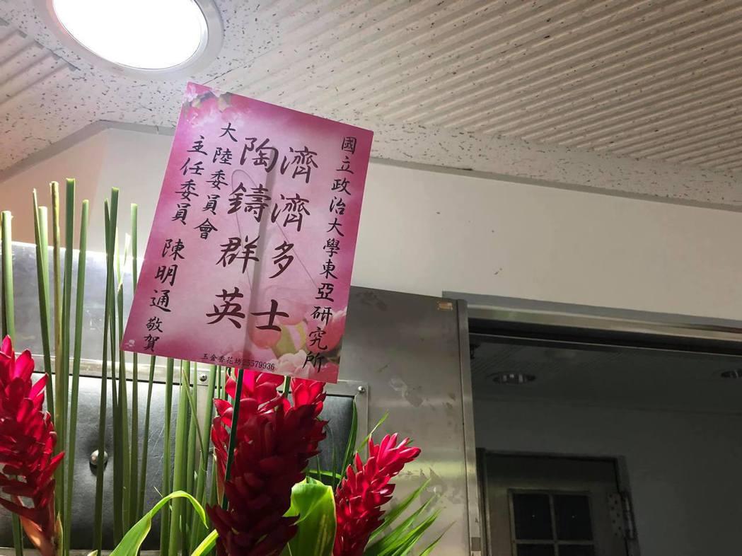 政大東亞所50年所慶,陸委會主委陳明通致贈花籃致意。圖/讀者提供