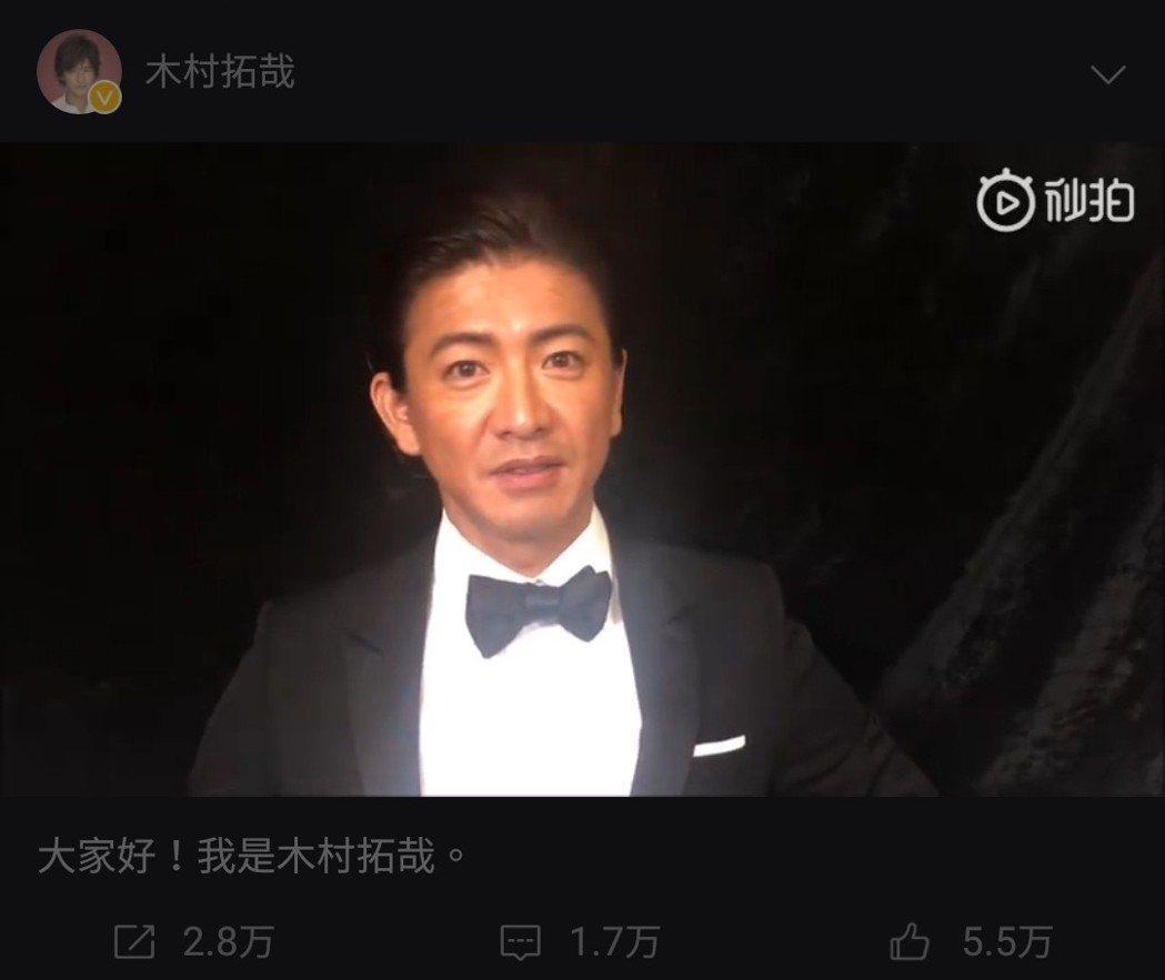 木村拓哉第一則微博放上自己的影片。圖/摘自微博