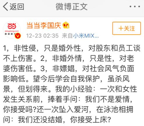 圖/翻攝自微博「當當李國慶」