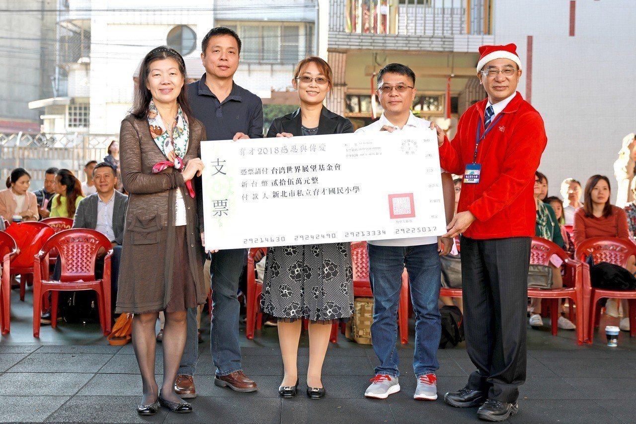 新北市私立育才國小與台灣世界展望會合作,透過「一份禮物‧一個祝福‧看見希望」捐助...