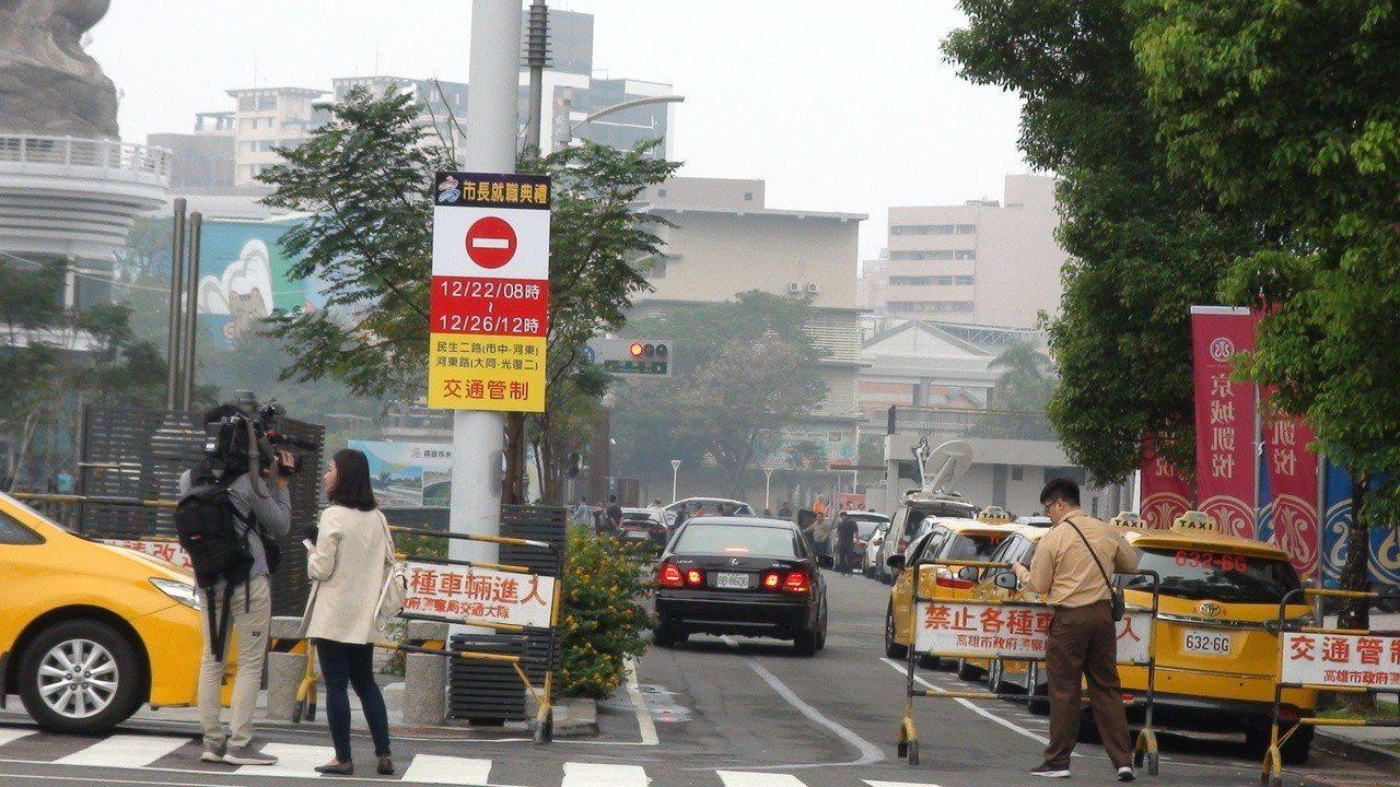 配合韓國瑜就職典禮,高雄市民生路提早封閉,引發民眾不滿。記者謝梅芬/攝影