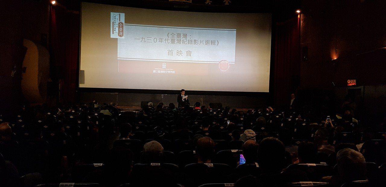 史博館上午在全美戲院舉辦日治時期珍貴影片首映。記者修瑞瑩/攝影