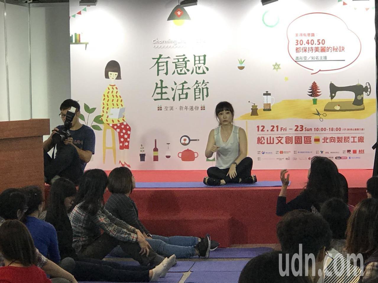 已有逾20年新聞工作經驗的名主播蕭彤雯,今應「有意思生活節」之邀,講述「女人30...