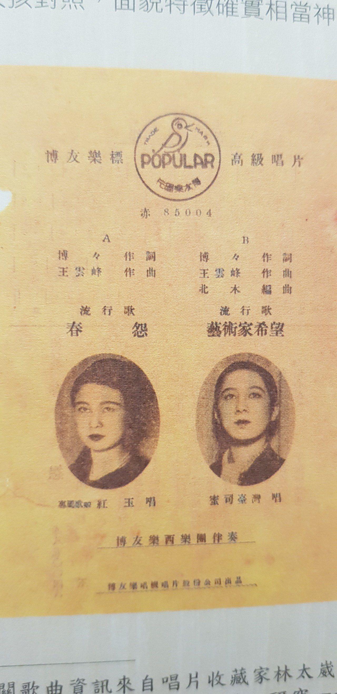 日治時期流行歌曲的歌單上印的左為「紅玉」李彩鳳,右為台灣第一位台灣小姐「蜜司台灣...