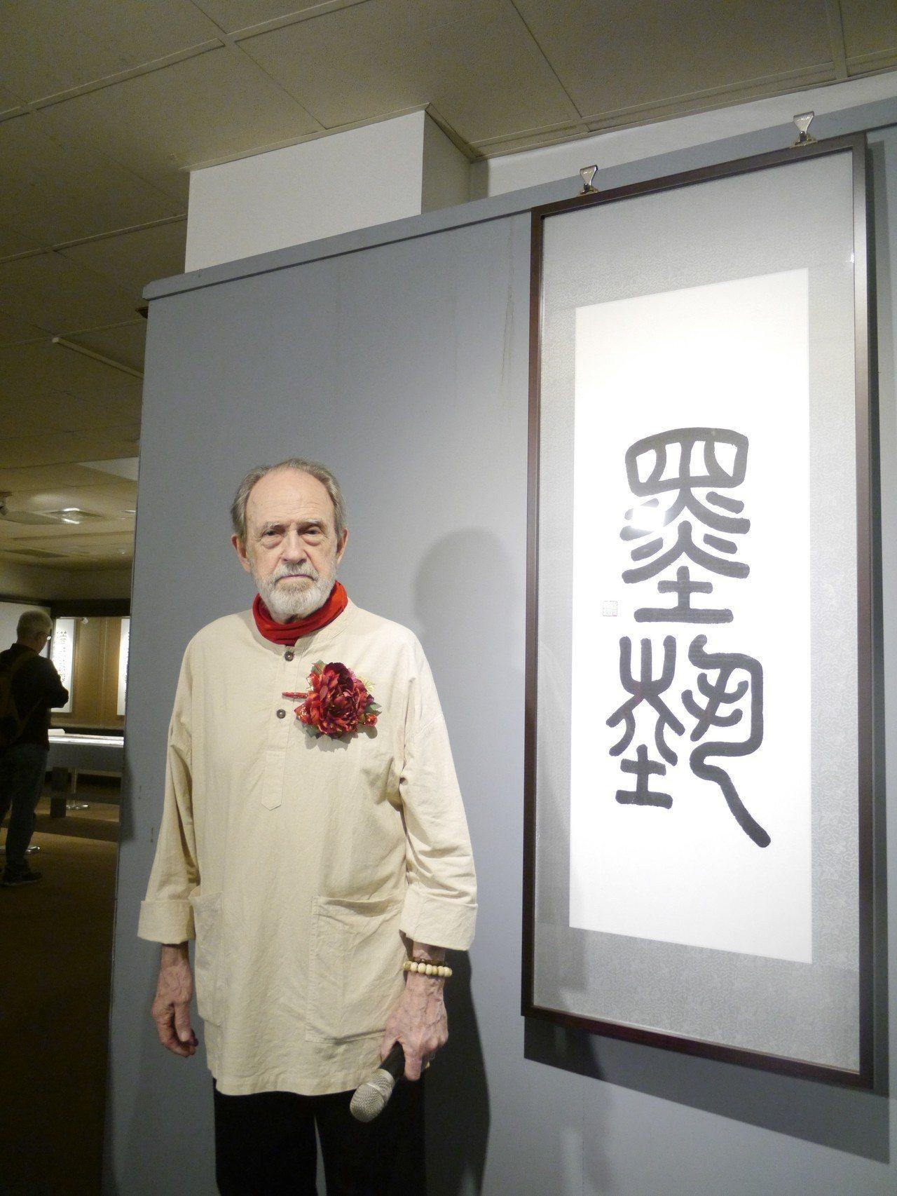 Gary Edson不會說中文,平日勤練書法,獨鍾篆體與隸書。記者徐白櫻/攝影