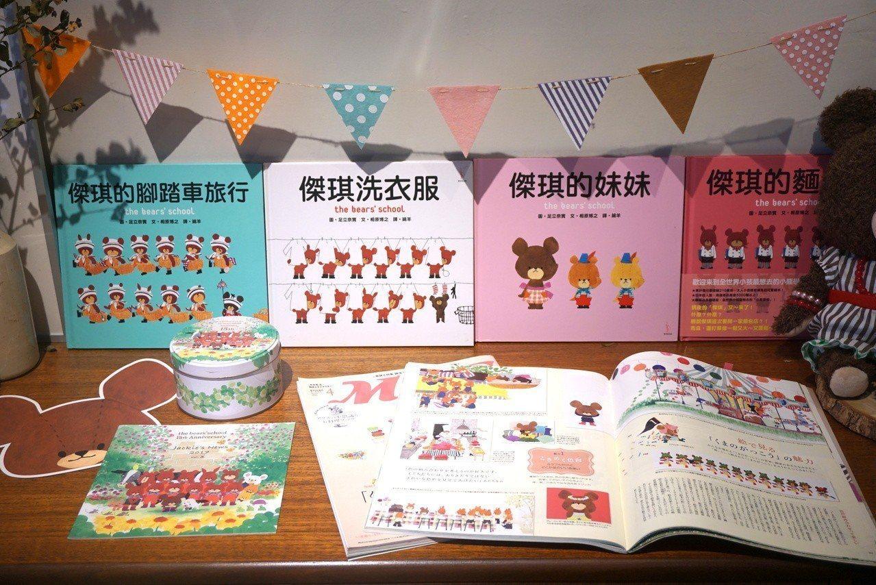 小熊學校的各個角色其實是從日本繪本故事而來,全球繪本銷售紀錄超過222萬本。記者...