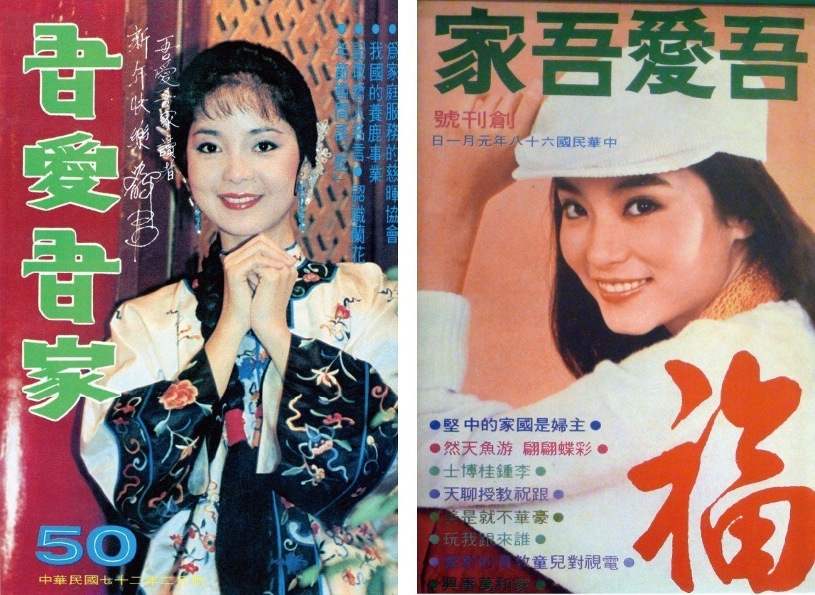 (左)早期愛國藝人鄧麗君在吾愛吾家封面透過親筆簽名向讀者拜年。(右)68年的...