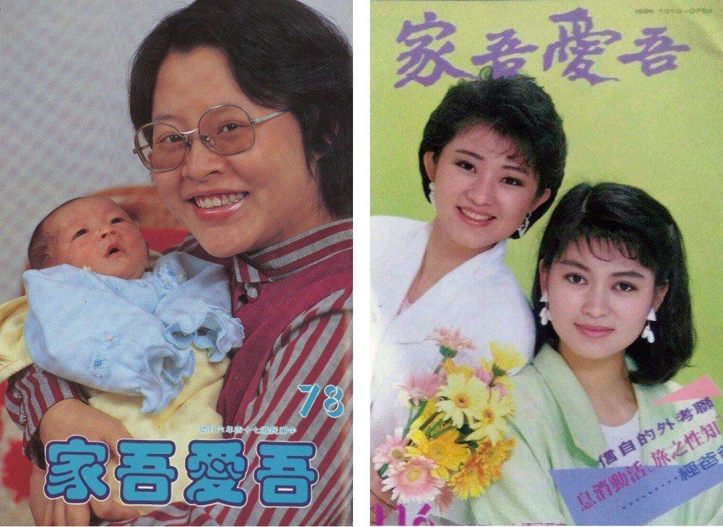 (左)國內第一位試管嬰兒,於民國74年誕生於台北榮總,母子都登上吾愛吾家封面。(...