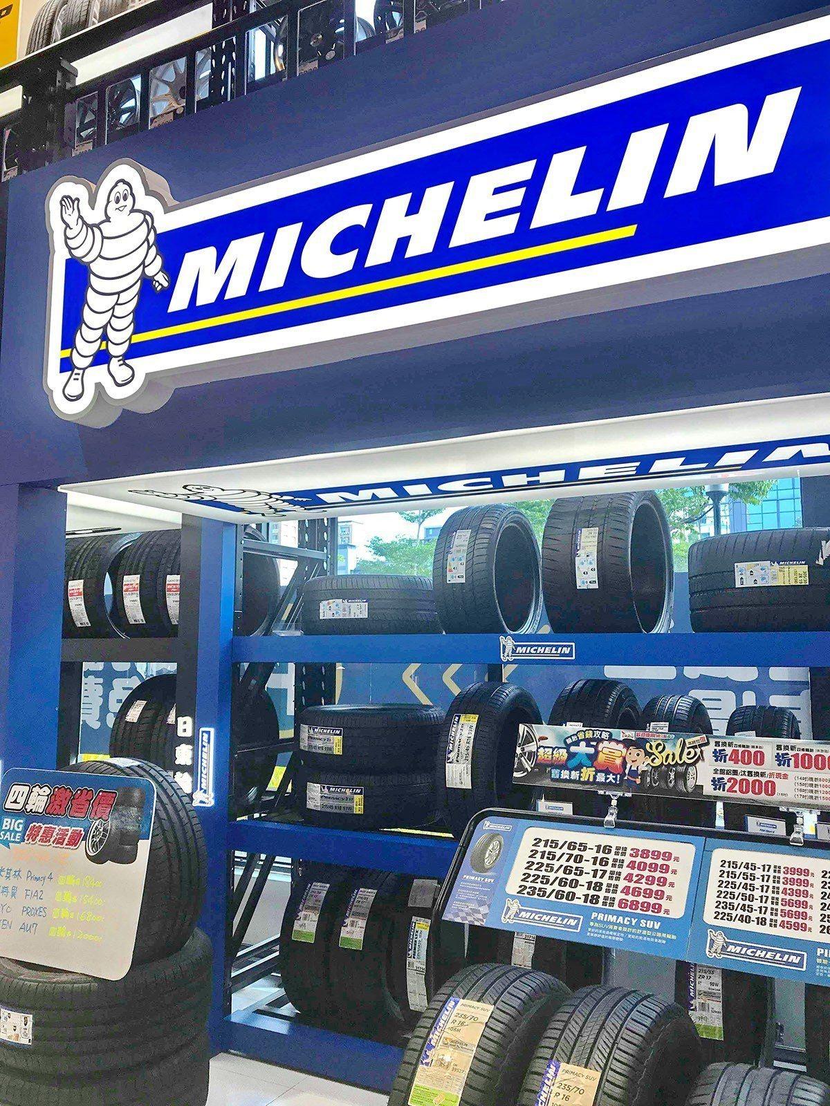 要換輪胎就選國際知名大廠MICHELIN 圖/陳庭威 提供