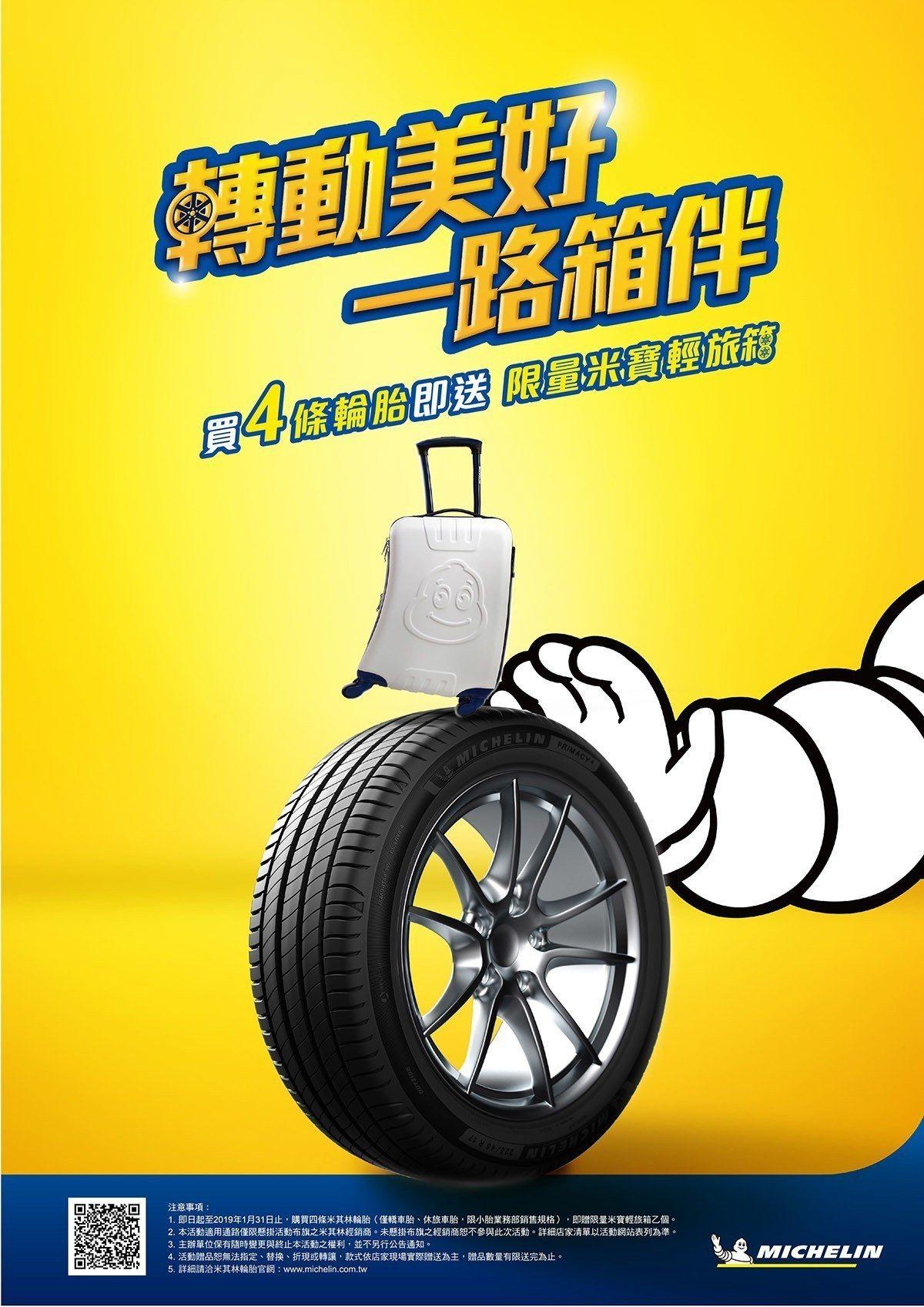 台灣米其林即日起至2019年1月31日推出「轉動美好,一路箱伴」,前往指定米其林...