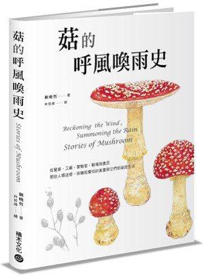 .書名:菇的呼風喚雨史.作者:顧曉哲 .繪者:林哲緯.出版社:積木...
