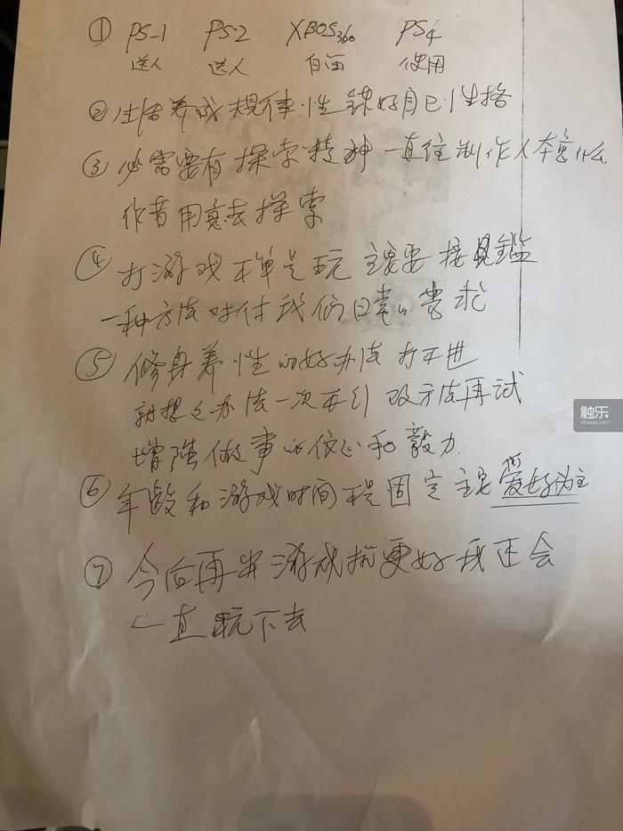視訊通話前,楊炳林用「目錄」記下了所有想說的話,最後一句是:「我還會一直玩下去。...