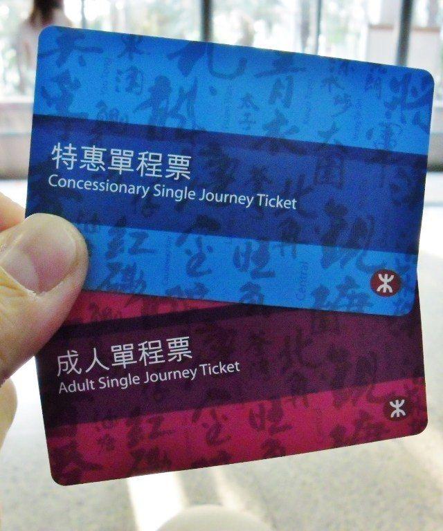 港鐵單程票。 圖/ATR50 via Wikimedia