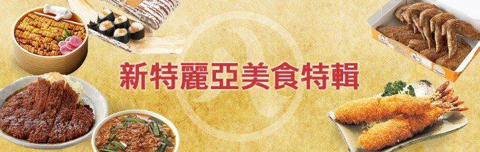 經典美食。 圖/centrair.jp