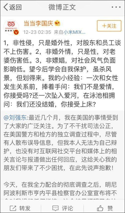中國最大網路書商當當網創辦人李國慶在微博發文表示,這只是婚外性,「雖殺風景,但划...