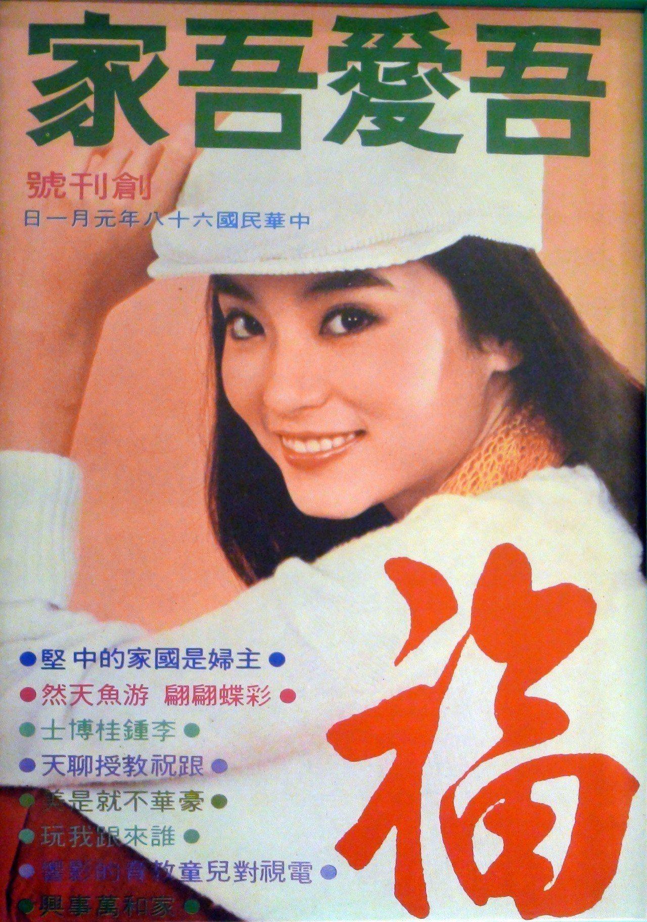 吾愛吾家民國68年的創刊號,是以當紅的林青霞為封面。記者洪哲政/翻攝