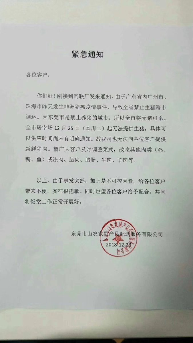 東莞市山農農副產品配送服務有限公司於12月23日發出的「緊急通知」。(取自微博)