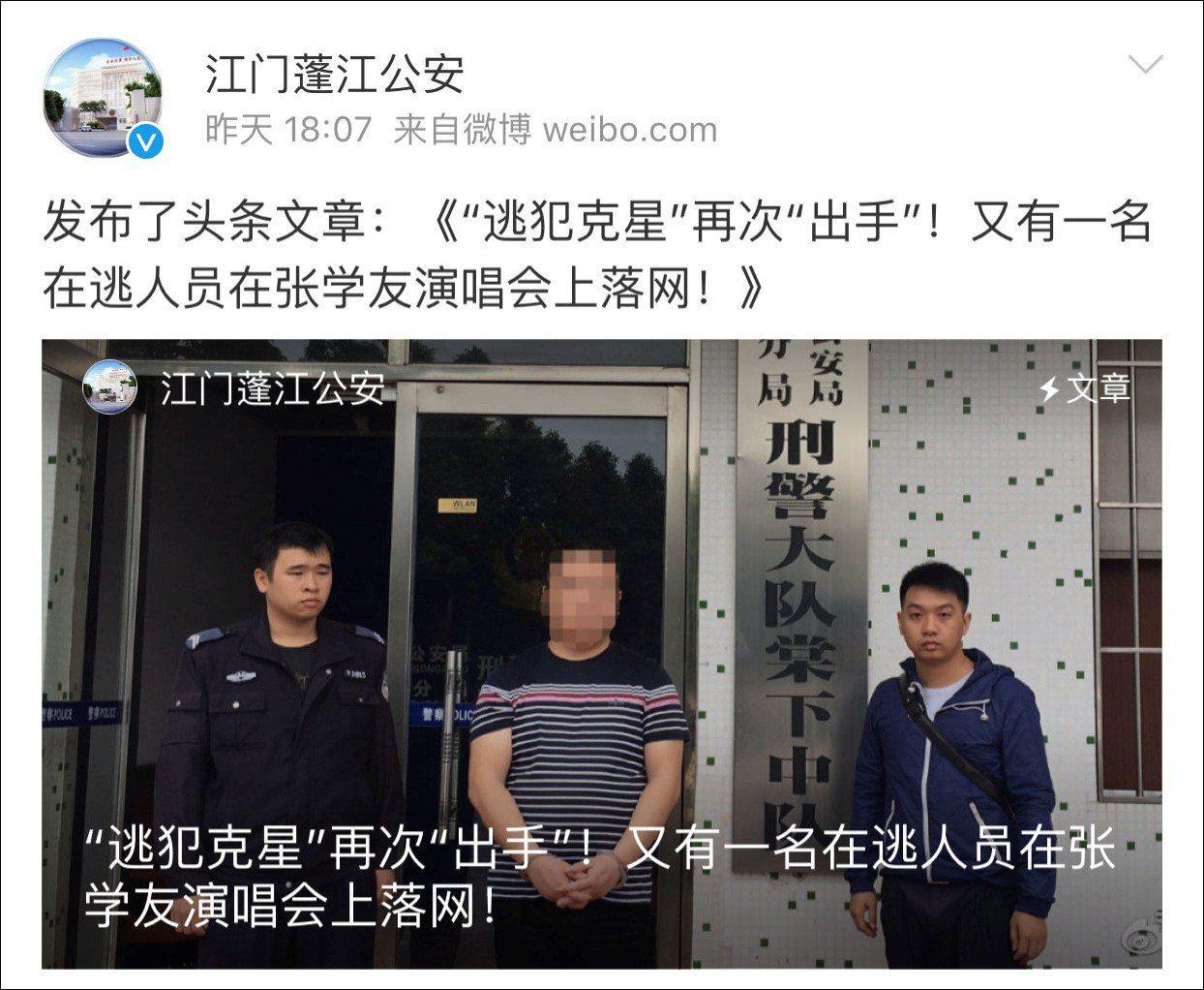 廣東江門公安微博發布在張學友演唱會上抓到通緝犯。(取自觀察者網)